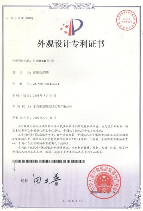 """""""灯组(USB控制)""""荣获外观设计专利证书"""